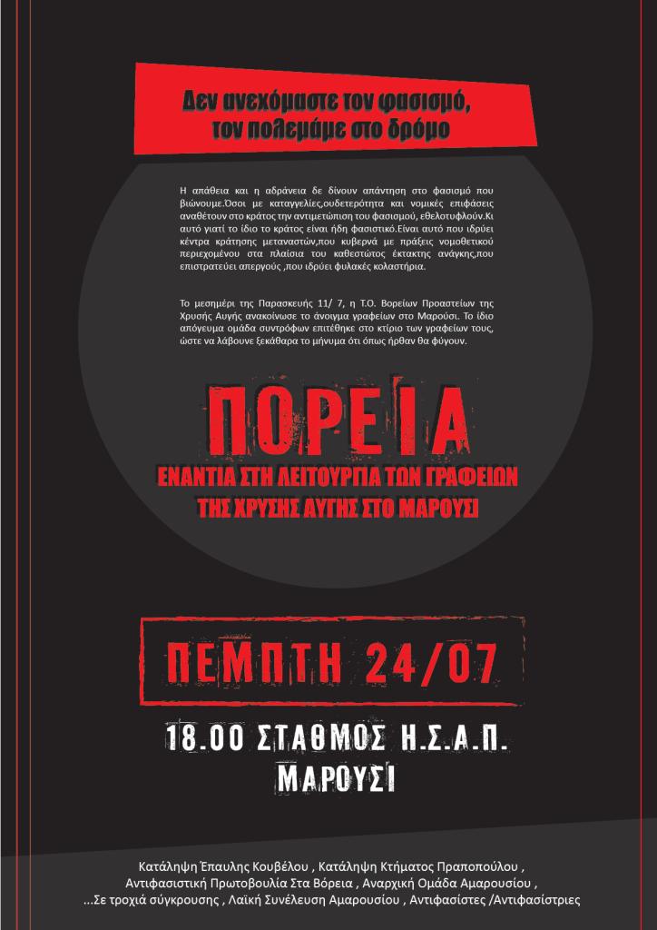 poreia24-01-724x1024