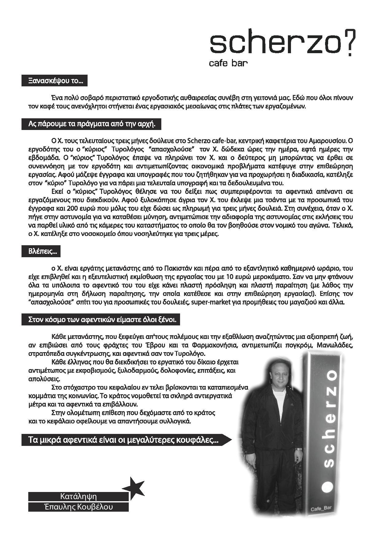 scherzo copy-page-001